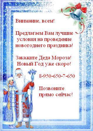 Новогодний корпоратив, дед мороз на дом, вызова деда мороза, заказать деда мороза